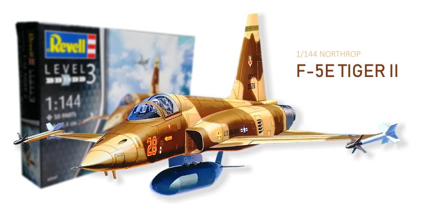1/144 NORTHROP F-5E TIGERII